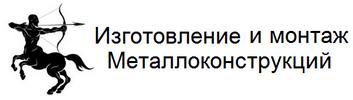 Изготовление и монтаж металлоконструкций в Нижнем Новгороде